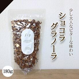送料無料 グラノーラ チョコ オーガニック 素材使用 無添加 180g ショコラ 自家製 国産 ギフト 内祝い 有機 ドライバナナ ナッツ ドライフルーツ
