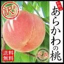 【送料無料】和歌山の桃、あら川の桃2kg【訳あり】 あらかわの桃 白桃 もも 桃 完熟 白鳳 果物 フルーツ   