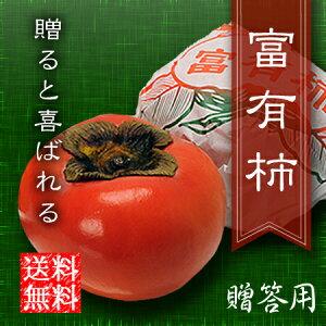 柿 富有柿 贈答用 送料無料 3.5kg くだもの 岐阜 高級 柿 ギフト 贈り物 富有柿 贈答 農園直送