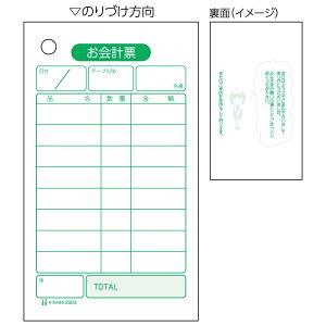 ヒサゴ お会計票2003 【4902668080591】