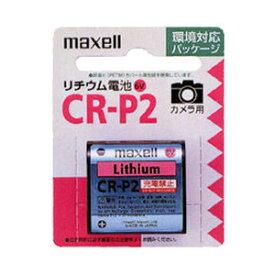 【メール便】maxell(マクセル) カメラ用リチウム電池 CR-P2.1BP