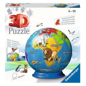 ラベンスバーガー 3Dパズル キッズ地球儀(72ピース) おうち時間 ステイホーム 自宅遊び ストレス緩和 自宅待機 室内遊び