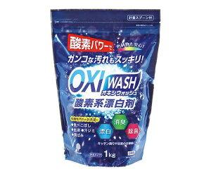 OXI WASH 酸素系漂白剤 1kg  4971902071114