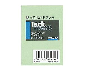 コクヨ タックメモ ノートタイプ(74×52mm)100枚 緑 メ-1002-G 4901480075594