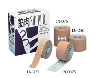 テーピング用テープ[筋肉サポート]75mmx4m 4巻入 LN-D75 4971620889046