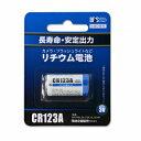 BPS 電池企画販売 カメラ用リチウム電池 CR123A-1Px100パック