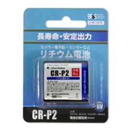 BPS 電池企画販売 長寿命・安定出力 6V リチウム電池 CR-P2