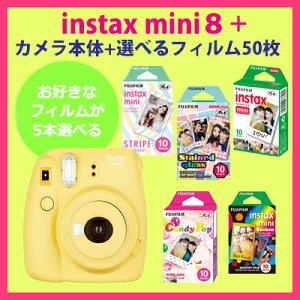 富士フィルムinstaxmini8+プラスチェキカメラ1台+フィルム50枚が選べる♪(お好みのセット)