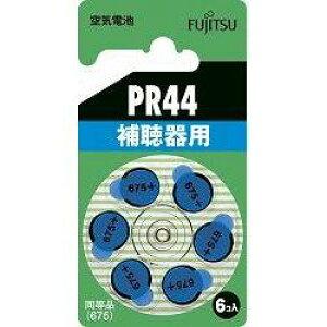 【ポスト投函配送・送料無料】 富士通 FDK 補聴器用空気電池 PR44 6B(675)