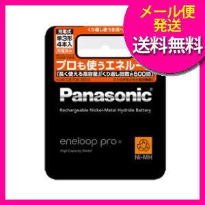 【メール便P】panasonic エネループ 単3形 4本パック(ハイエンドモデル) BK-3HCD/4