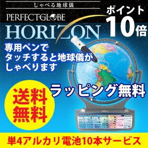 ドウシシャ しゃべる地球儀 パーフェクトグローブ ホライズン HORIZON PG-HR14【プレゼント付き♪単4アルカリ電池10本】