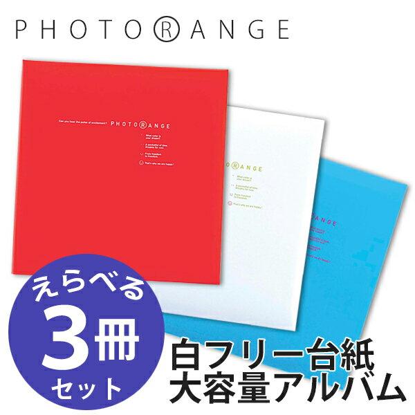 【送料540円!】ナカバヤシ フエルアルバム 白フリー台紙 Lサイズ 20枚 フォトレンジ♪お好きな色を選べる 3冊セット 20L-92