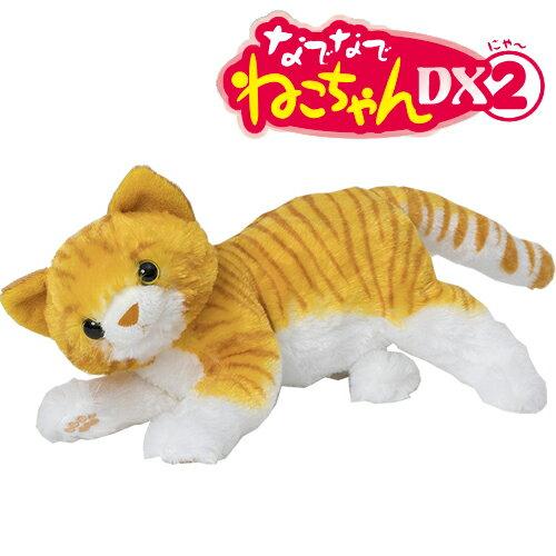 トレンドマスター なでなでねこちゃん DX2 とらちゃん【送料無料】