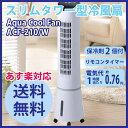アルコレ スリムタワー型冷風扇 AL COLLE Aqua Cool Fan ACF-210/W