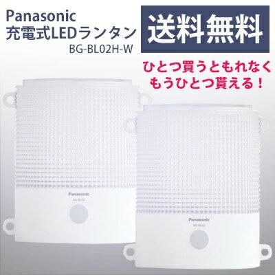 Panasonic(パナソニック) 充電式LEDランタン BG-BL02H-W ホワイト 【1個購入で+1個もれなくプレゼント♪】