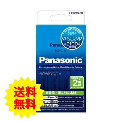【ゆうパケット送料無料P】panasonic パナソニック 単4形 エネループ 4本付充電器セット K-KJ53MCC04