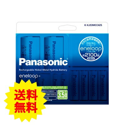 【ゆうパケット送料無料】panasonic パナソニック エネループ ファミリーセット K-KJ53MCC42S