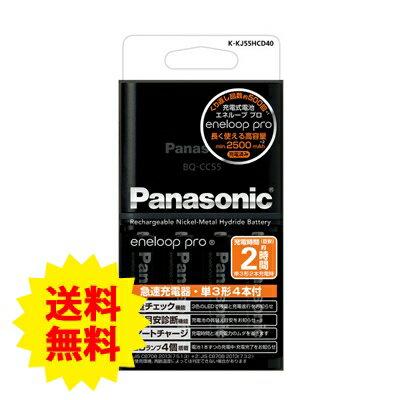 【ゆうパケット送料無料P】panasonic パナソニック 単3形 エネループ 4本付急速充電器セット K-KJ55HCD40