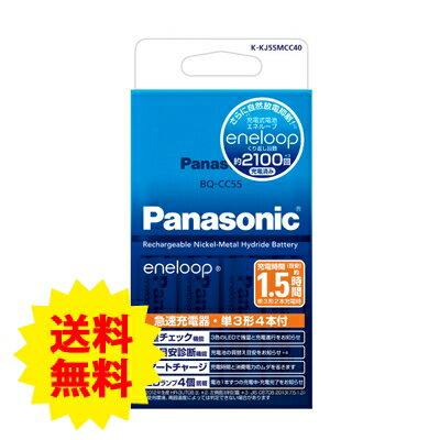 【ゆうパケット送料無料P】panasonic パナソニック 単3形 エネループ 4本付急速充電器セット K-KJ55MCC40