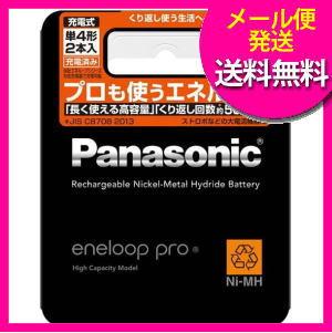 【メール便P】panasonic エネループ 単4形 2本パック(ハイエンドモデル) BK-4HCD/2