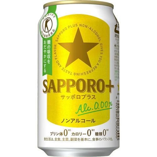 サッポロ SAPPORO+(サッポロプラス)(350ml 24缶)ノンアルコールビール 4901880883201