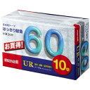 マクセル オーディオカセットテープ 60分 10巻パック maxell UR-60M 10P