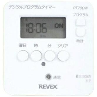 리벡스 REVEX 간단 디지털 타이머 PT70DW