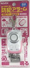 【ポスト投函便 送料無料】リーベックス REVEX 防犯アラーム 水と衝撃に強い PSA-GP ピンク