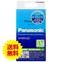 【ゆうパケット送料無料P】Panasonic パナソニック 単3形 エネループ eneloop 4本付 充電器セット K-KJ53MCC40