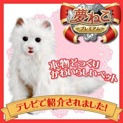 「累計150万匹突破」日本総販売元 セガトイズ 夢ねこプレミアム 子供からお年寄りまで皆に愛される 夢猫 シリーズ!