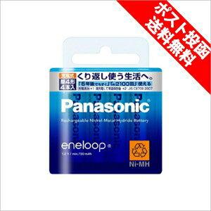 【メール便P】Panasonic パナソニック エネループ eneloop 単4形 4本パック(スタンダードモデル) BK-4MCC/4