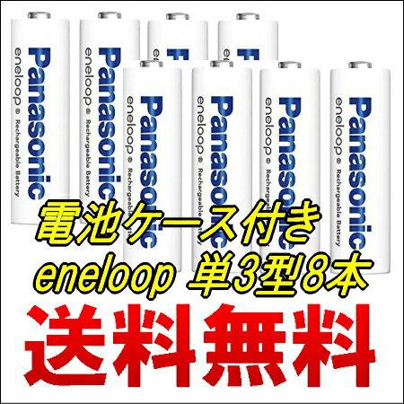 【ゆうパケット便・送料無料】パナソニック eneloop 単3形充電池 8本バラ売りBK-3MCC/8 4本収納電池ケースサービス 充電池