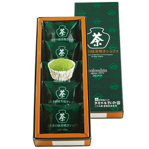【ギフト包装・のし無料】銀座コロンバン東京 八女茶の抹茶焼きショコラ5個入