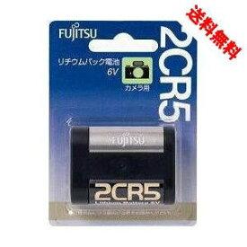 【定形外郵便発送・送料無料】富士通(FDK)カメラ用リチウム電池 2CR5C(B)N