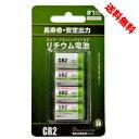 【メール便】BPS 電池企画販売 カメラ用リチウム電池 CR2 4本パック CR2-4P
