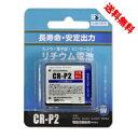 【メール便】BPS 電池企画販売 長寿命・安定出力 6V リチウム電池 CR-P2