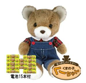 【オリジナル電池15本プレゼント】なつかしパートナーくまの子くーちゃん【正規販売店】