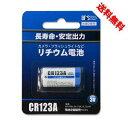 【定形外郵便発送・送料無料】BPS 電池企画販売 カメラ用リチウム電池 CR123A-1P