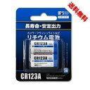 【定形外郵便発送・送料無料】BPS 電池企画販売 カメラ用リチウム電池 2本パック CR123A-2P
