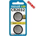 【定形郵便発送・送料無料】maxell マクセル リチウムコイン電池 CR2032.2BS
