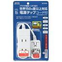 ヤザワ 海外用マルチ変換タップ AC3個口 コード長1m ホワイト YAZAWA HPM6AC3WH