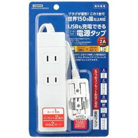 ヤザワ 海外用マルチ変換タップ AC2個口+USB2ポート コード長1m ホワイト YAZAWA HPM6AC2USB2WH