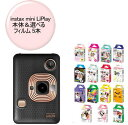 富士フィルム instax mini LiPlay チェキ リプレイ カメラ本体1台+フィルム【50枚】が選べる♪リプレイ【5】