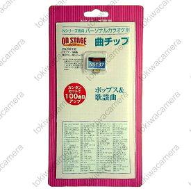 オン・ステージ お家カラオケ 家庭用パーソナルカラオケ ON STAGE専用追加曲チップ PK-NST37