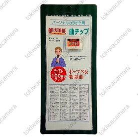 オン・ステージ お家カラオケ 家庭用パーソナルカラオケ ON STAGE専用追加曲チップ PK-ST35