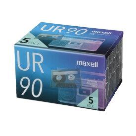 マクセル オーディオカセットテープ 90分 5巻パック maxell UR-90N 5P パッケージリニューアル品