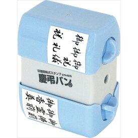 ナカバヤシ 印面回転式スタンプ慶弔バン STN-606