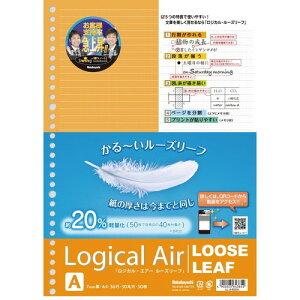 ナカバヤシ ロジカルエアーA4ルーズリーフA罫 50枚 LL-A402A
