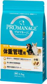 プロマネージ 成犬用 体重管理用 1.7kg