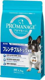 プロマネージ 成犬用 フレンチブルドッグ専用 1.7kg